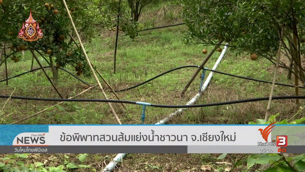 วันใหม่  ไทยพีบีเอส - ข้อพิพาทสวนส้มแย่งน้ำชาวนา จ.เชียงใหม่