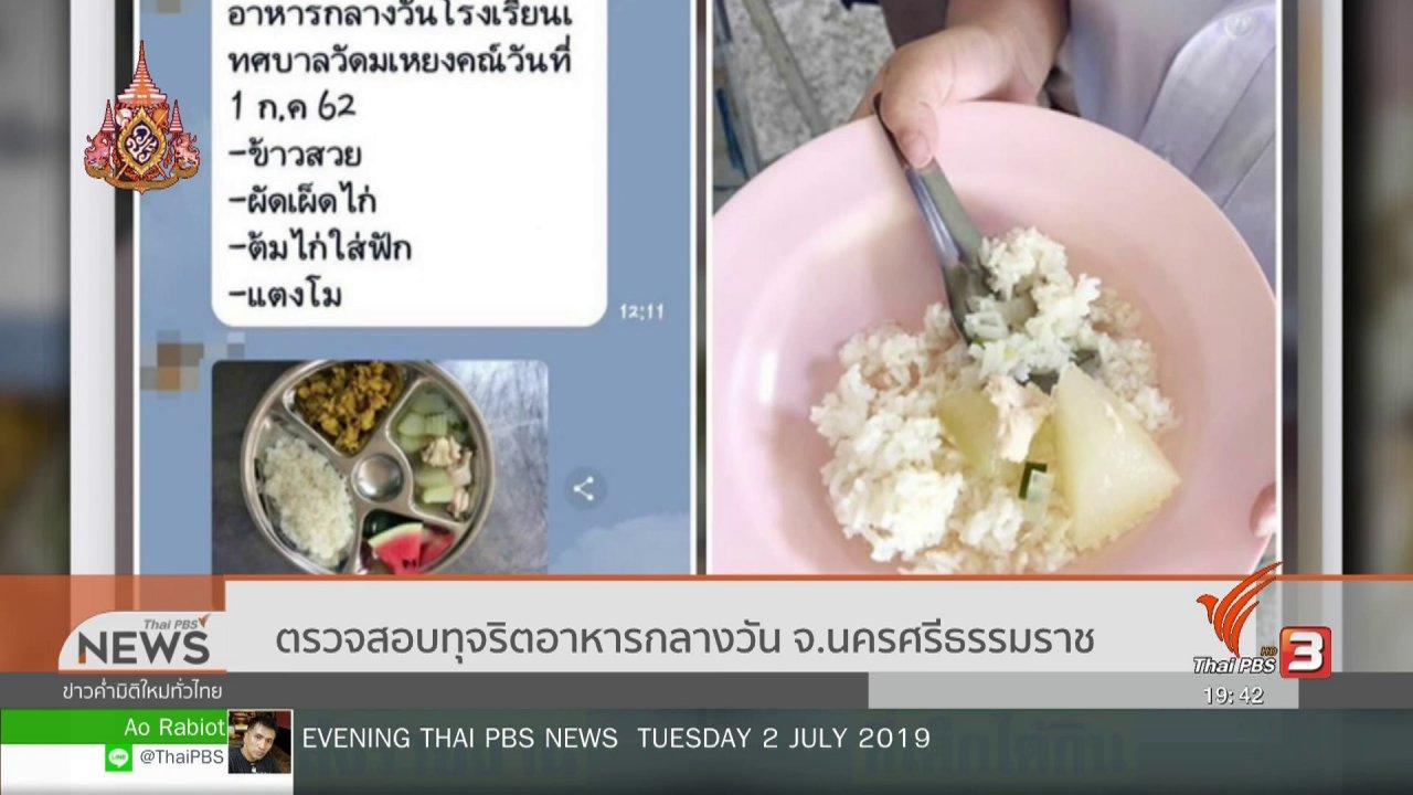 ข่าวค่ำ มิติใหม่ทั่วไทย - ตรวจสอบทุจริตอาหารกลางวัน จ.นครศรีธรรมราช