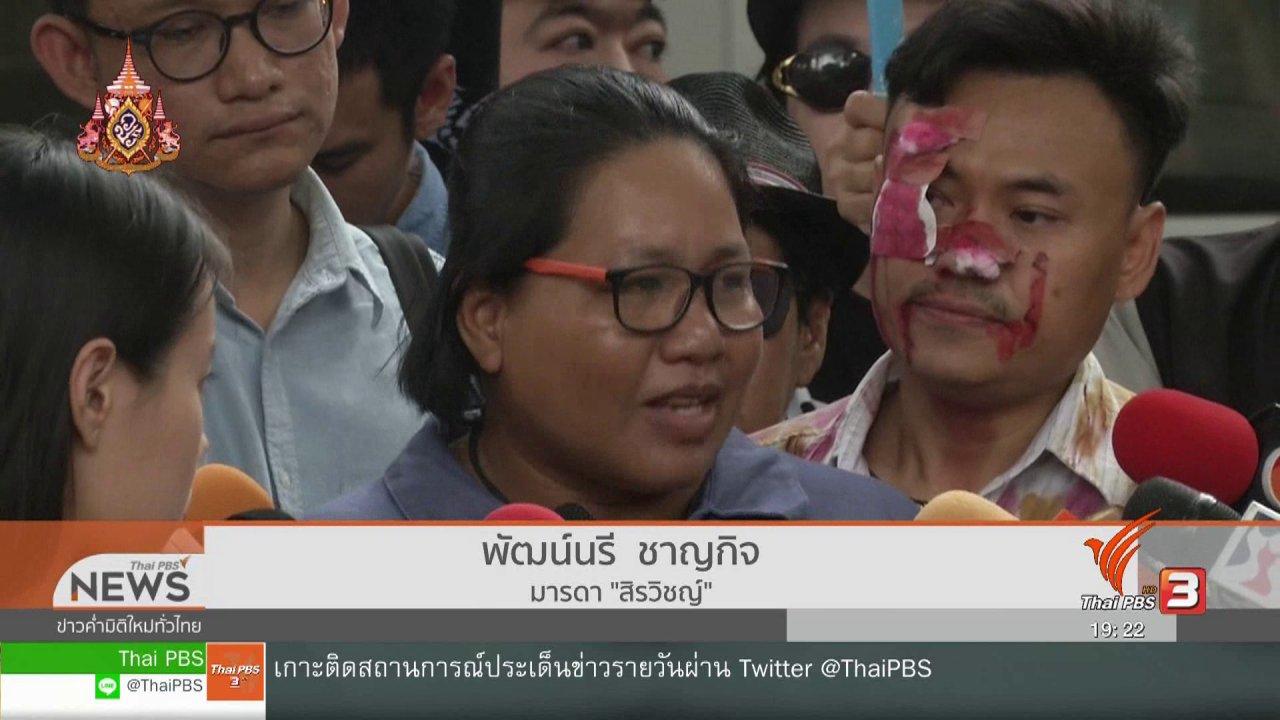 """ข่าวค่ำ มิติใหม่ทั่วไทย - ยื่นเร่งรัดคดีทำร้าย """"สิรวิชญ์"""""""