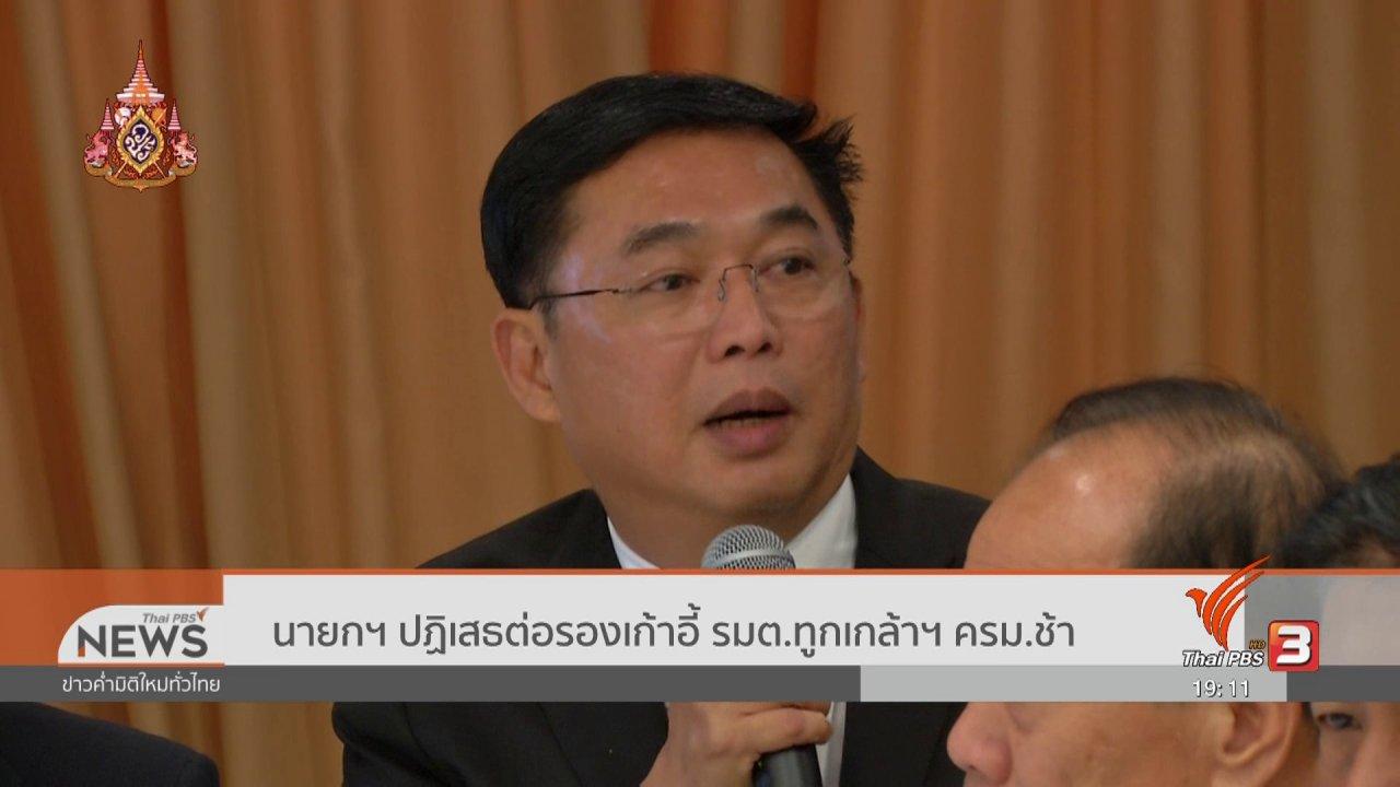 ข่าวค่ำ มิติใหม่ทั่วไทย - นายกฯ ปฏิเสธต่อรองเก้าอี้ รมต.ทูกเกล้าฯ ครม.ช้า