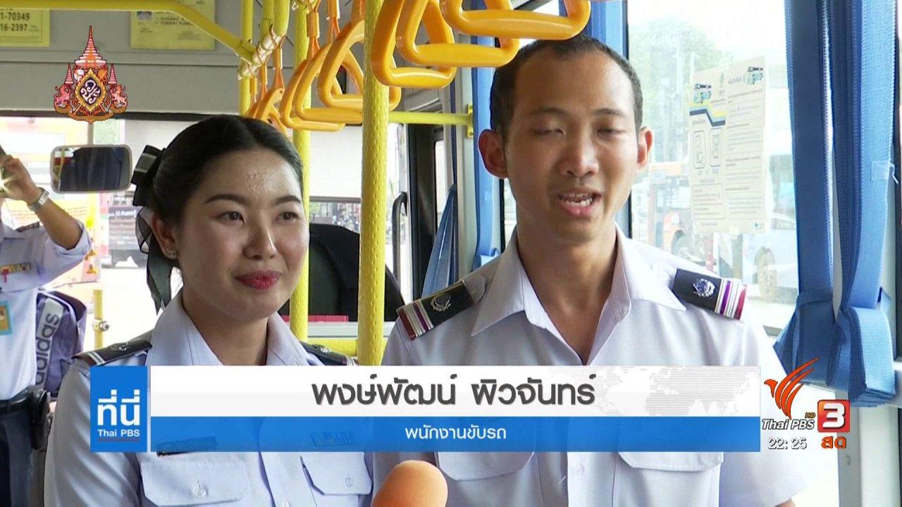 ที่นี่ Thai PBS - ทางลาดคนพิการใช้บริการรถเมล์