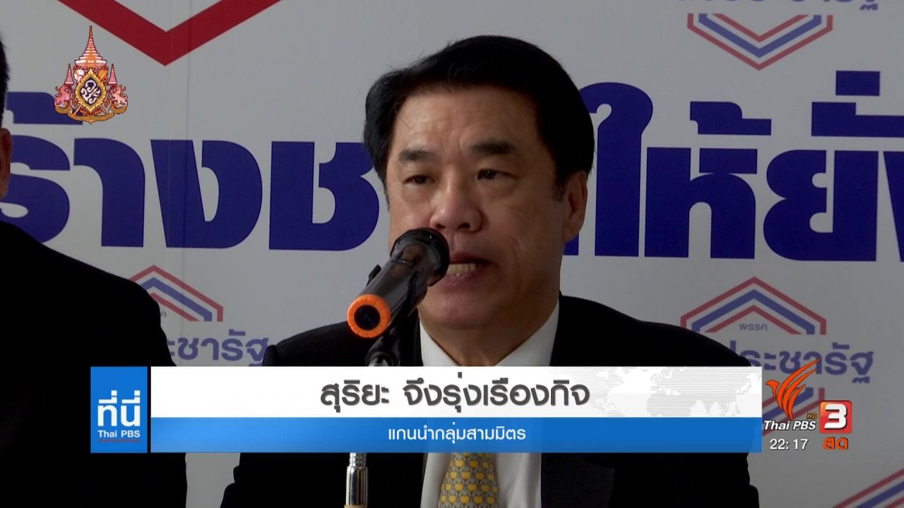 """ที่นี่ Thai PBS - """"สามมิตร"""" เคลียร์ใจ พปชร."""
