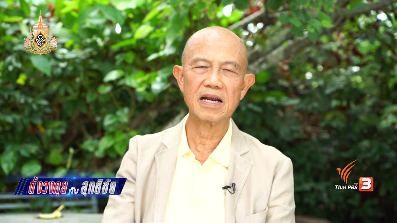 วันใหม่  ไทยพีบีเอส - ตั้งวงคุยกับสุทธิชัย : คำแถลงนายกฯ เกี่ยวกับการจัดตั้งรัฐบาล