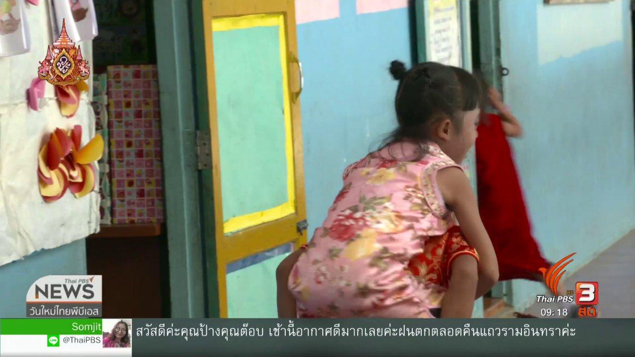 วันใหม่วาไรตี้ - ประเด็นทางสังคม : โภชนาการเด็กไทยแก้มใสสู่ความยั่งยื่น