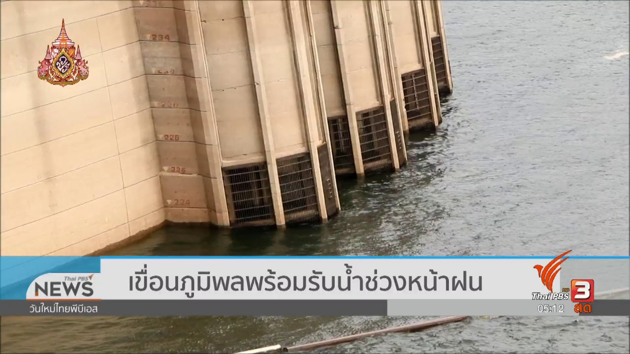 วันใหม่  ไทยพีบีเอส - เขื่อนภูมิพลพร้อมรับน้ำช่วงหน้าฝน
