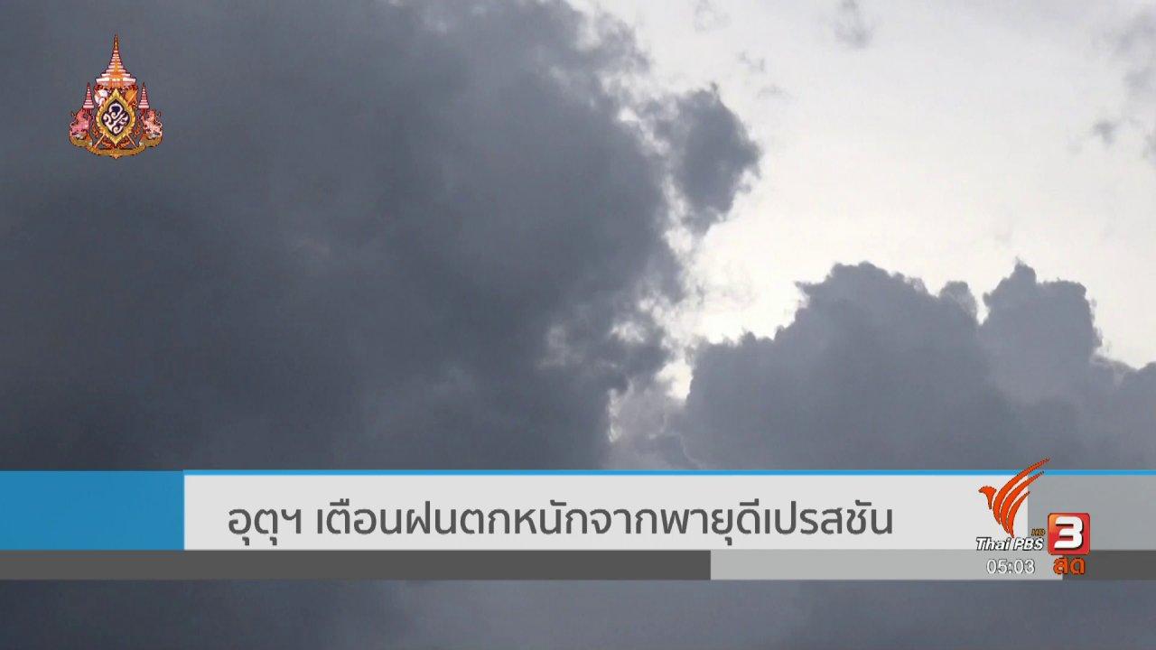 วันใหม่  ไทยพีบีเอส - อุตุฯ เตือนฝนตกหนักจากพายุดีเปรสชัน