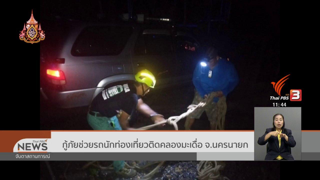 จับตาสถานการณ์ - กู้ภัยช่วยรถนักท่องเที่ยวติดคลองมะเดื่อ จ.นครนายก