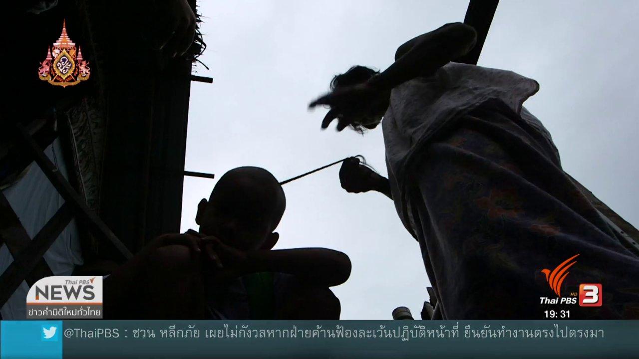 ข่าวค่ำ มิติใหม่ทั่วไทย - สพฐ.สั่งย้าย น.ร.6 คน ออกจาก ร.ร.บ้านขุนสมุทร