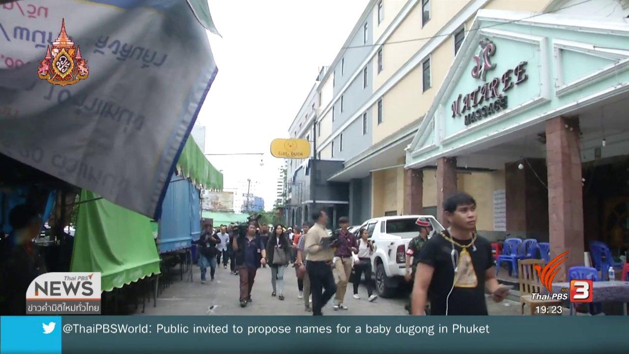"""ข่าวค่ำ มิติใหม่ทั่วไทย - แจ้งเท็จเปิดอาบอบนวด ซ้อน """"นาตารี """" เดิม"""