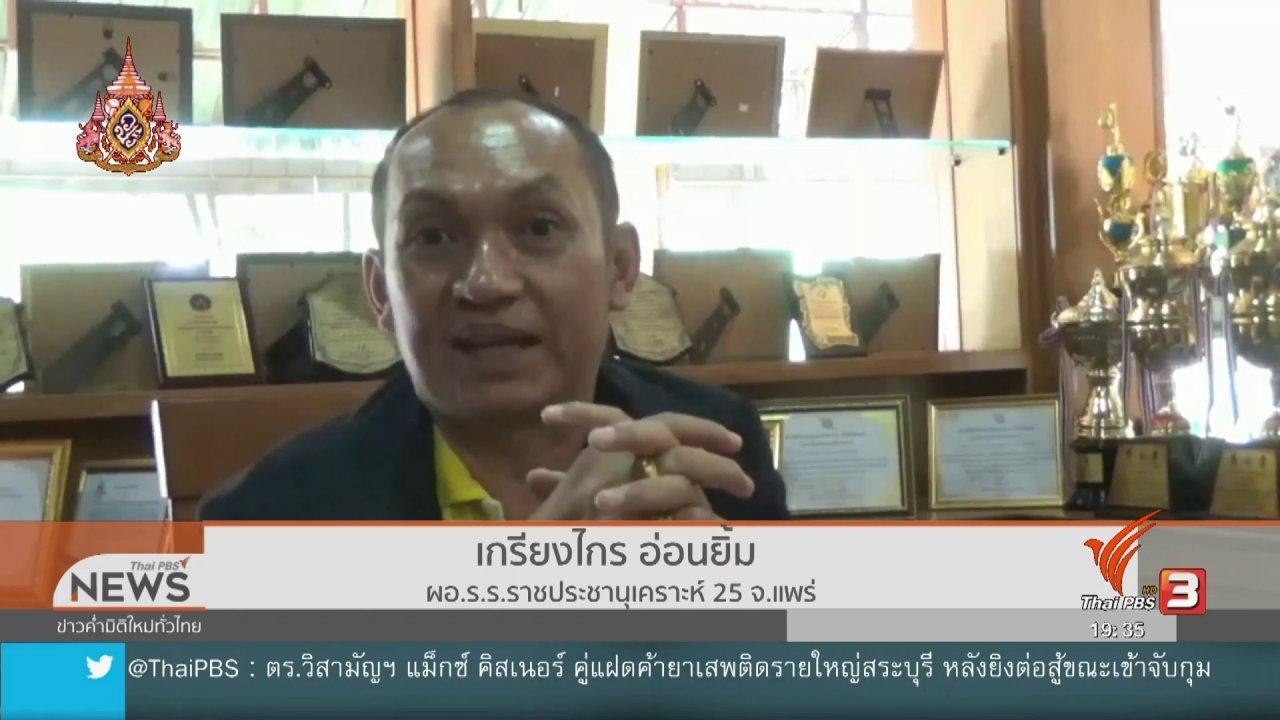 ข่าวค่ำ มิติใหม่ทั่วไทย - ตรวจสอบข้อร้องเรียนทุจริตอาหารกลางวันนักเรียน