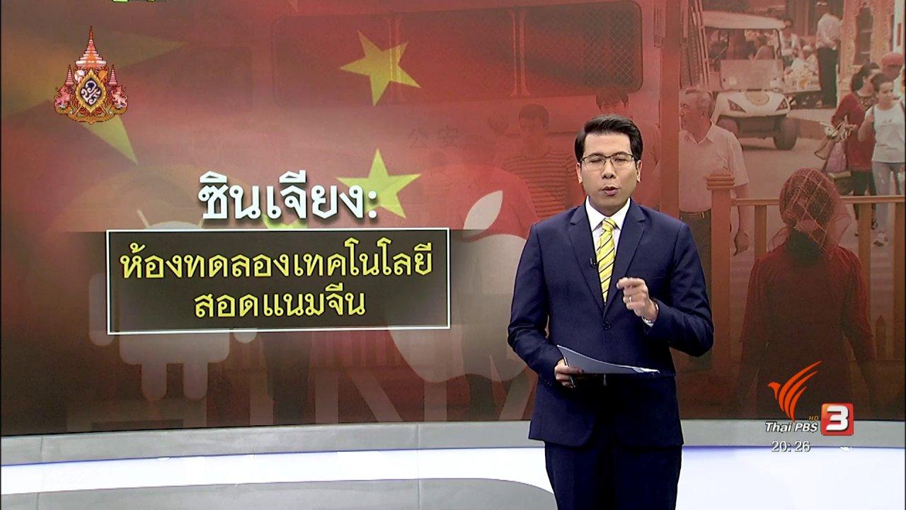 ข่าวค่ำ มิติใหม่ทั่วไทย - วิเคราะห์สถานการณ์ต่างประเทศ : ซินเจียง: ห้องทดลองเทคโนโลยีสอดแนมของจีน