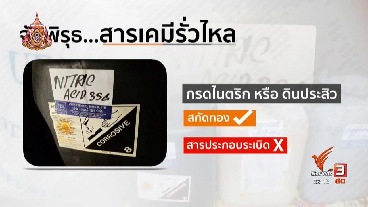 ที่นี่ Thai PBS - คุณสมบัติสารเคมีต้องสงสัยที่พบย่านเยาวราช