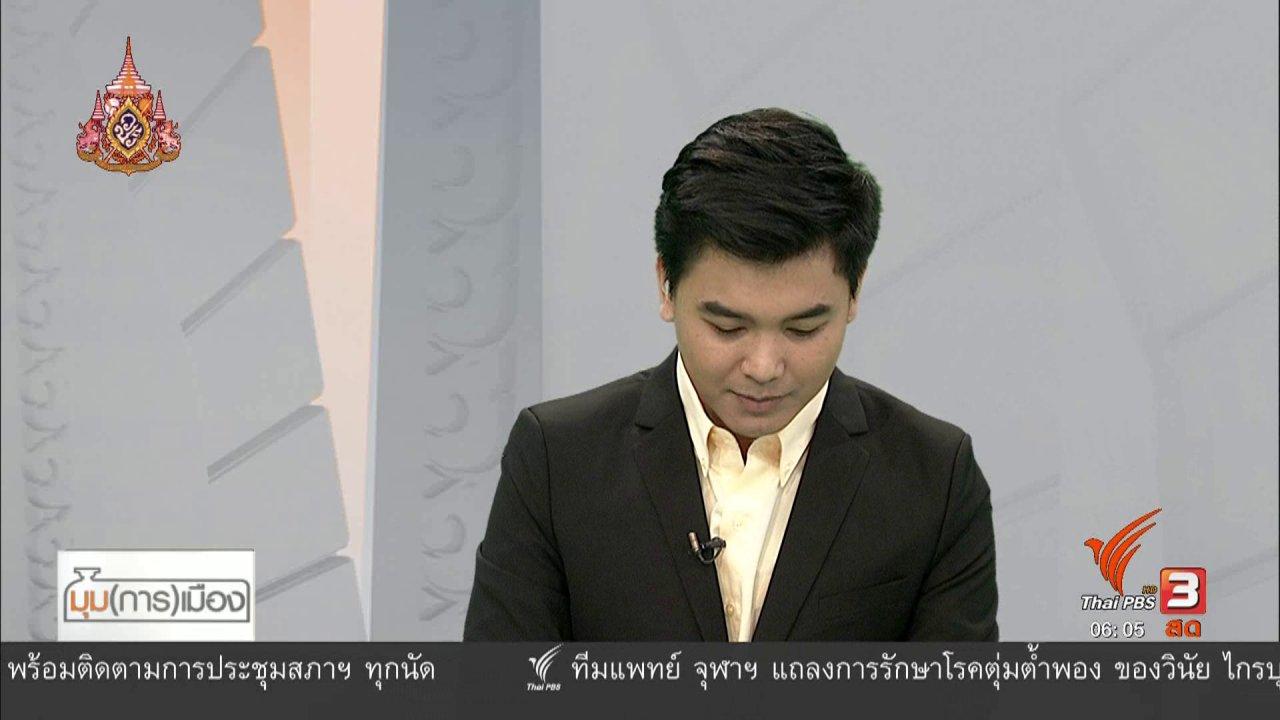 วันใหม่  ไทยพีบีเอส - มุม(การ)เมือง : ได้รัฐบาลตามแผน กลางเดือน ก.ค.