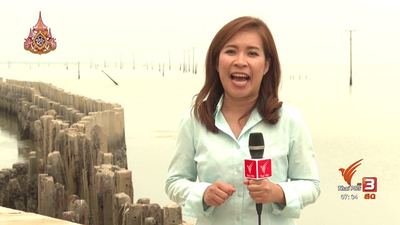 วันใหม่  ไทยพีบีเอส - ส่องความเสี่ยง : ปัญหาการกัดเซาะชายฝั่งบ้านขุนสมุทรจีนไม่เคยหยุดกัดเซาะ