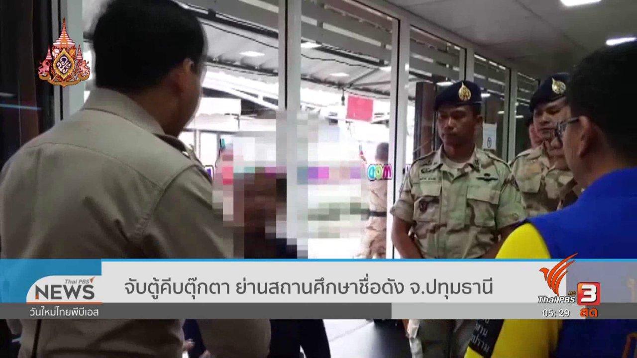 วันใหม่  ไทยพีบีเอส - จับตู้คีบตุ๊กตา ย่านสถานศึกษาชื่อดัง จ.ปทุมธานี