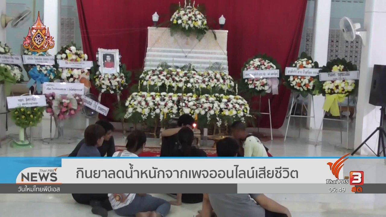 วันใหม่  ไทยพีบีเอส - กินยาลดน้ำหนักจากเพจออนไลน์เสียชีวิต