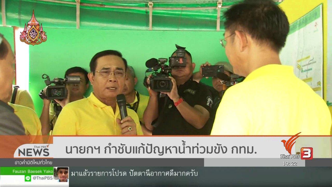 ข่าวค่ำ มิติใหม่ทั่วไทย - นายกฯ กำชับแก้ปัญหาน้ำท่วมขัง กทม.