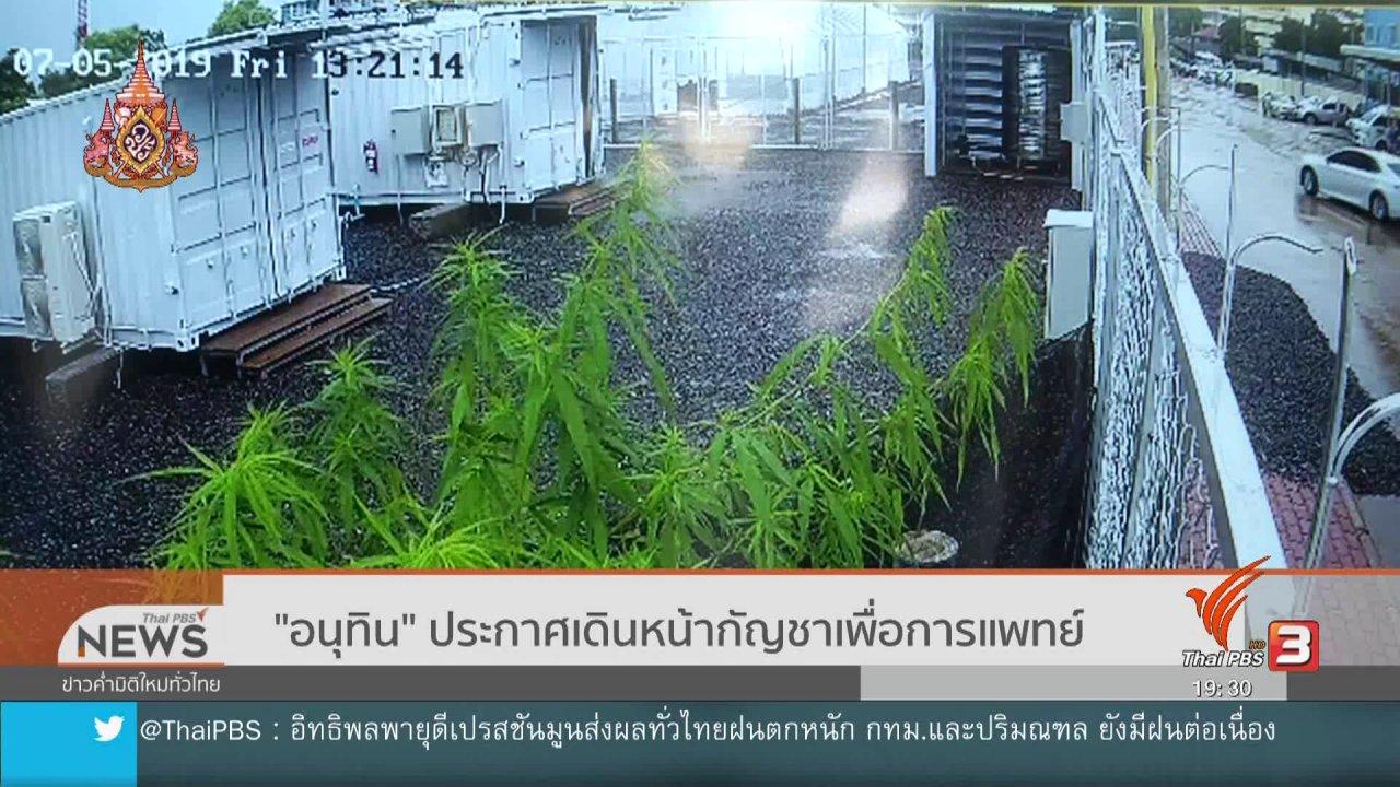"""ข่าวค่ำ มิติใหม่ทั่วไทย - """"อนุทิน"""" ประกาศเดินหน้ากัญชาเพื่อการแพทย์"""