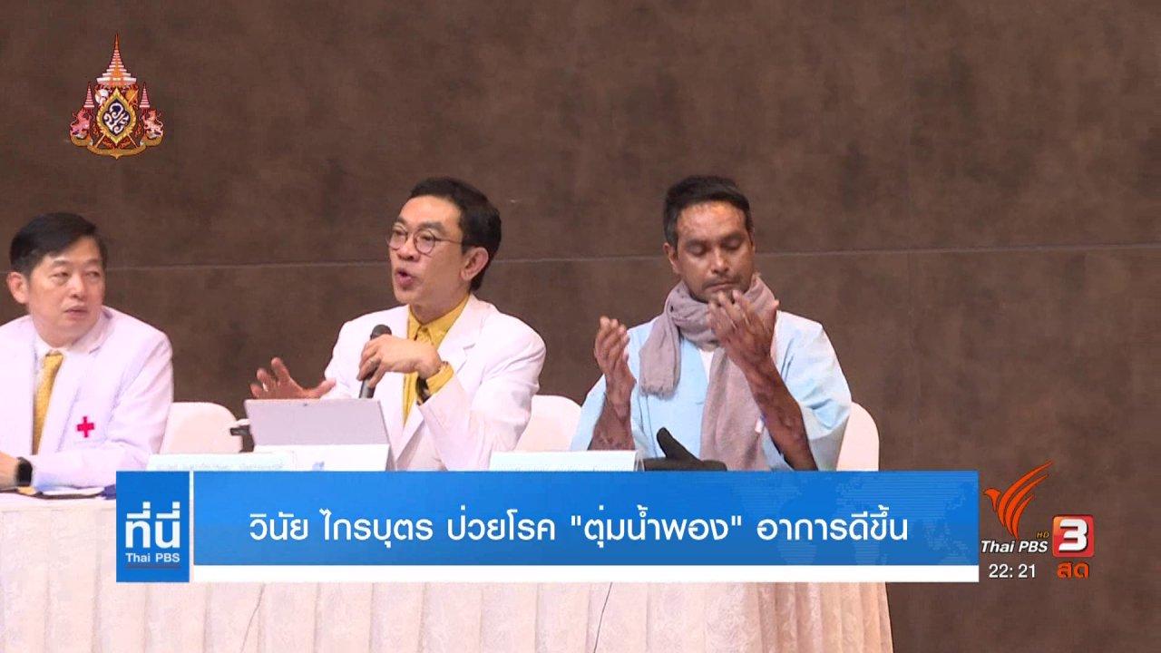 """ที่นี่ Thai PBS - """"วินัย ไกรบุตร"""" ป่วยโรคตุ่มน้ำพอง อาการดีขึ้น"""