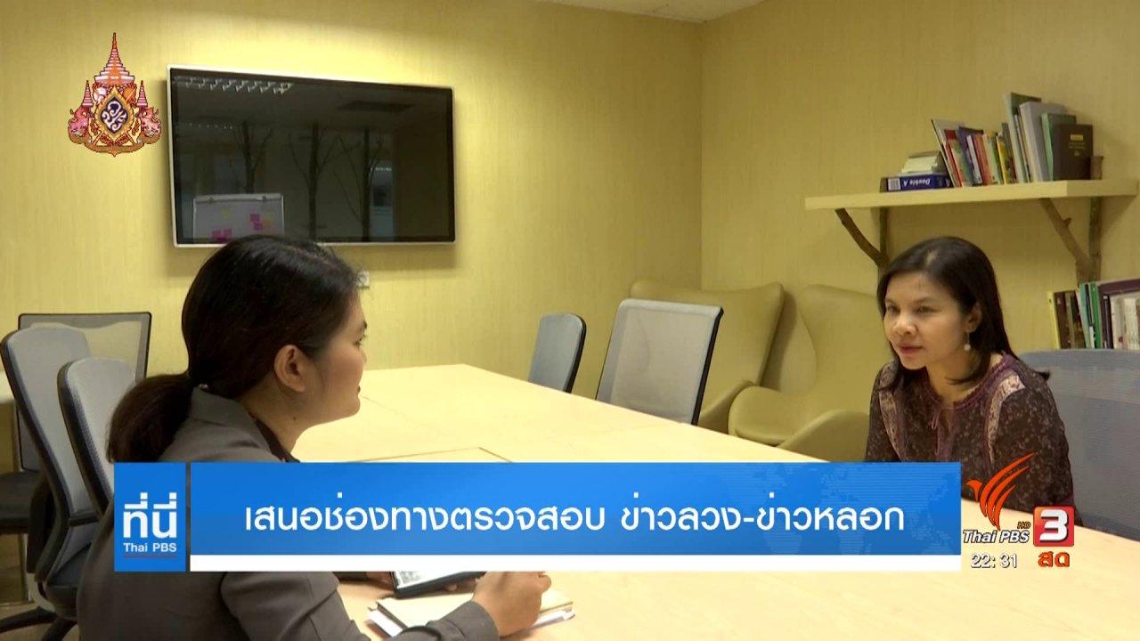 ที่นี่ Thai PBS - เสนอช่องทางตรวจสอบ ข่าวลวง-ข่าวหลอก