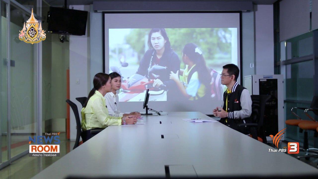 ห้องข่าว ไทยพีบีเอส NEWSROOM - โรงเรียนบ้านขุนสมุทร สะท้อนปัญหาการจัดการโรงเรียนขนาดเล็ก