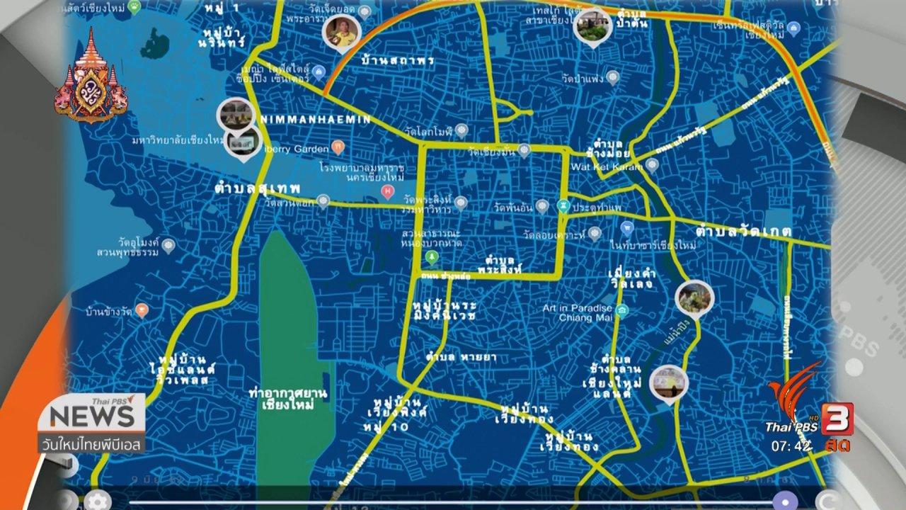วันใหม่  ไทยพีบีเอส - C-site Report : อนาคตเมืองเดินได้