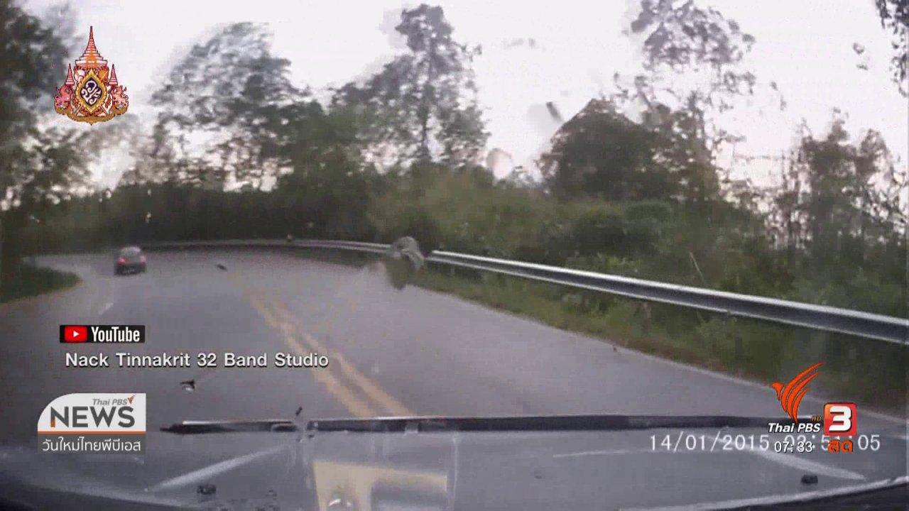 วันใหม่  ไทยพีบีเอส - ส่องความเสี่ยง : อุบัติเหตุช่วงฤดูฝน