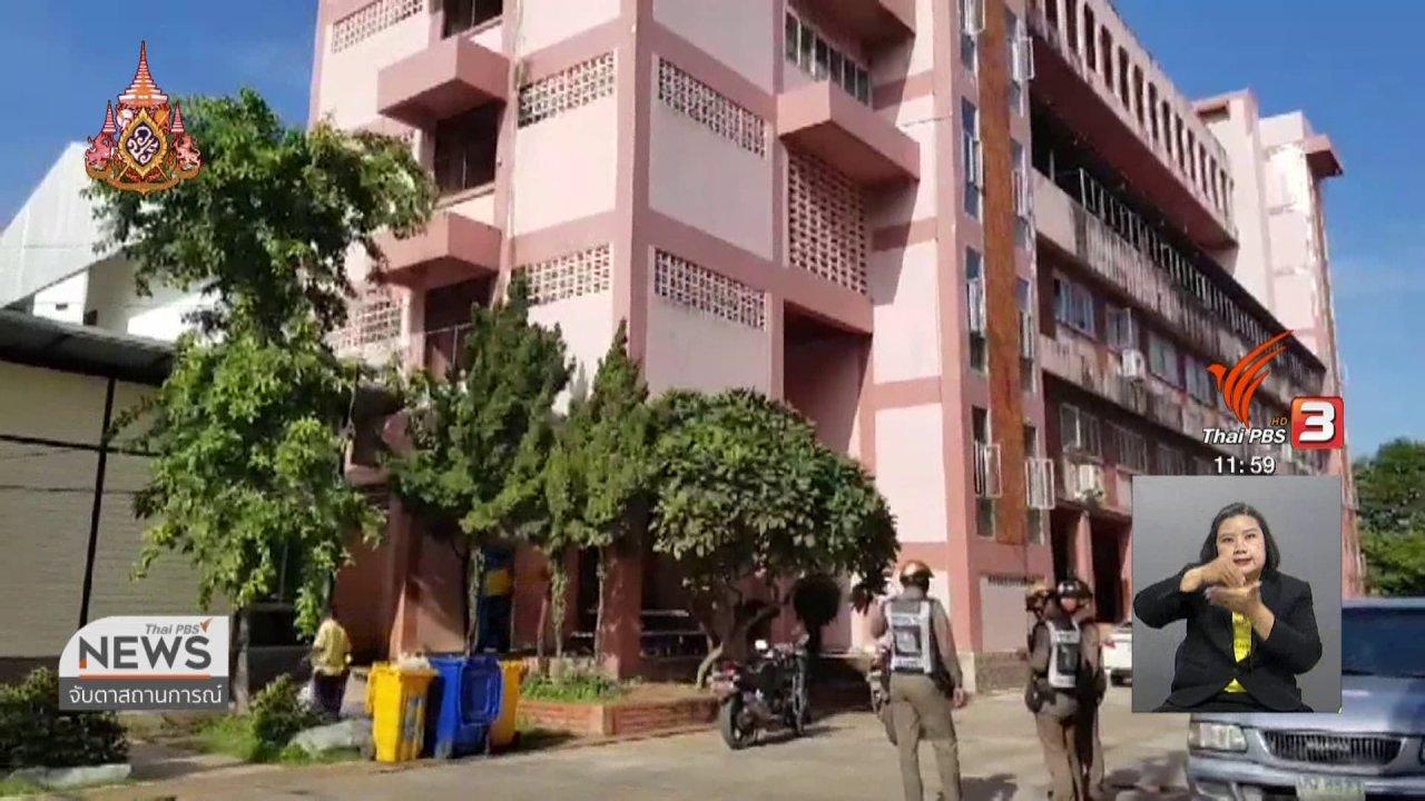 จับตาสถานการณ์ - เด็ก ม.4 กระโดดอาคารเรียนฆ่าตัวตาย จ.ปราจีนบุรี