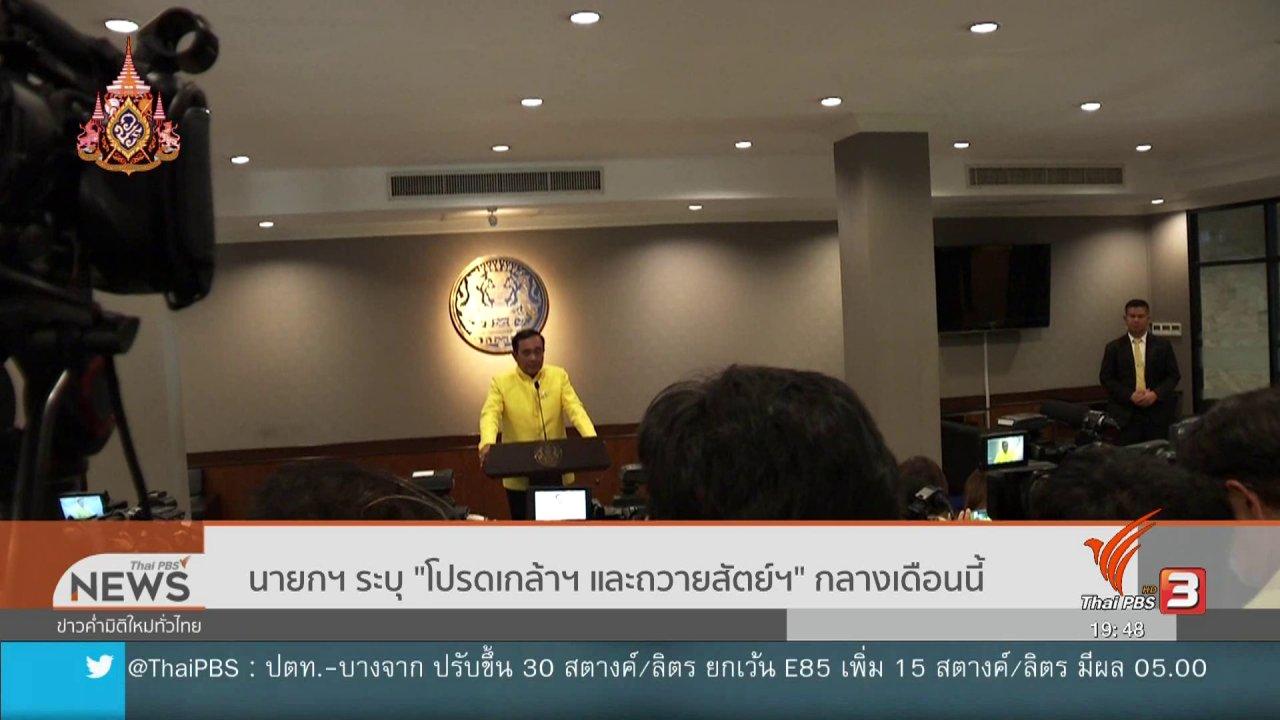 """ข่าวค่ำ มิติใหม่ทั่วไทย - นายกฯ ระบุ """"โปรดเกล้าฯ และถวายสัตย์ฯ"""" กลางเดือนนี้"""