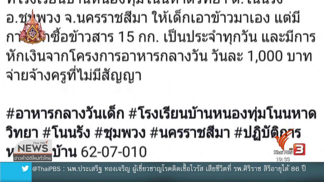 ข่าวค่ำ มิติใหม่ทั่วไทย - ผอ.โรงเรียนบ้านหนองทุ่มโนนหาดวิทยายืนยันไม่ทุจริตอาหารเด็ก