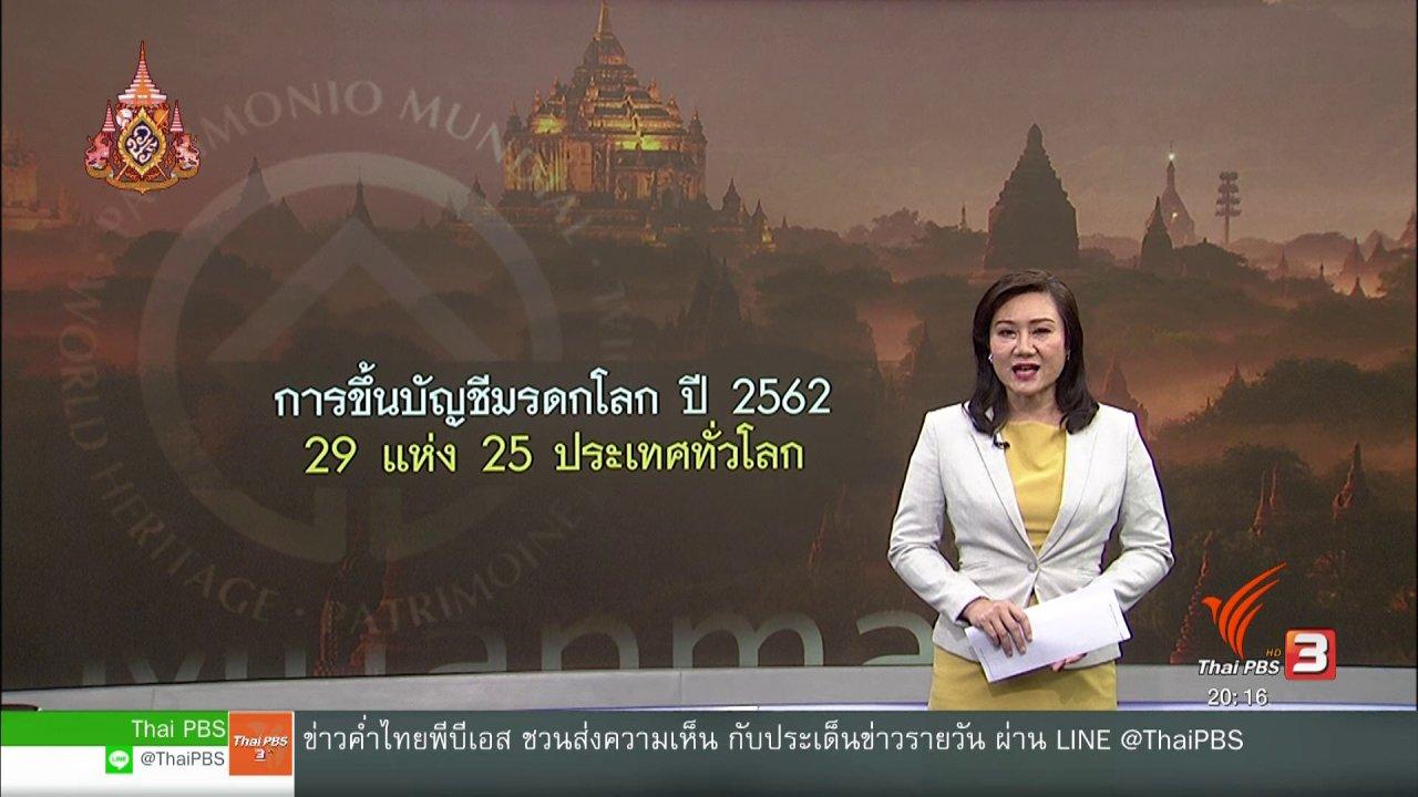 ข่าวค่ำ มิติใหม่ทั่วไทย - วิเคราะห์สถานการณ์ต่างประเทศ : อาเซียนได้ขึ้นบัญชีมรดกโลก 3 แห่ง ปี 2562