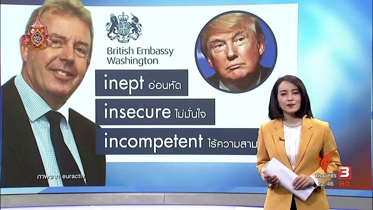 ที่นี่ Thai PBS - บันทึกทูตอังกฤษประจำสหรัฐฯ รั่ว