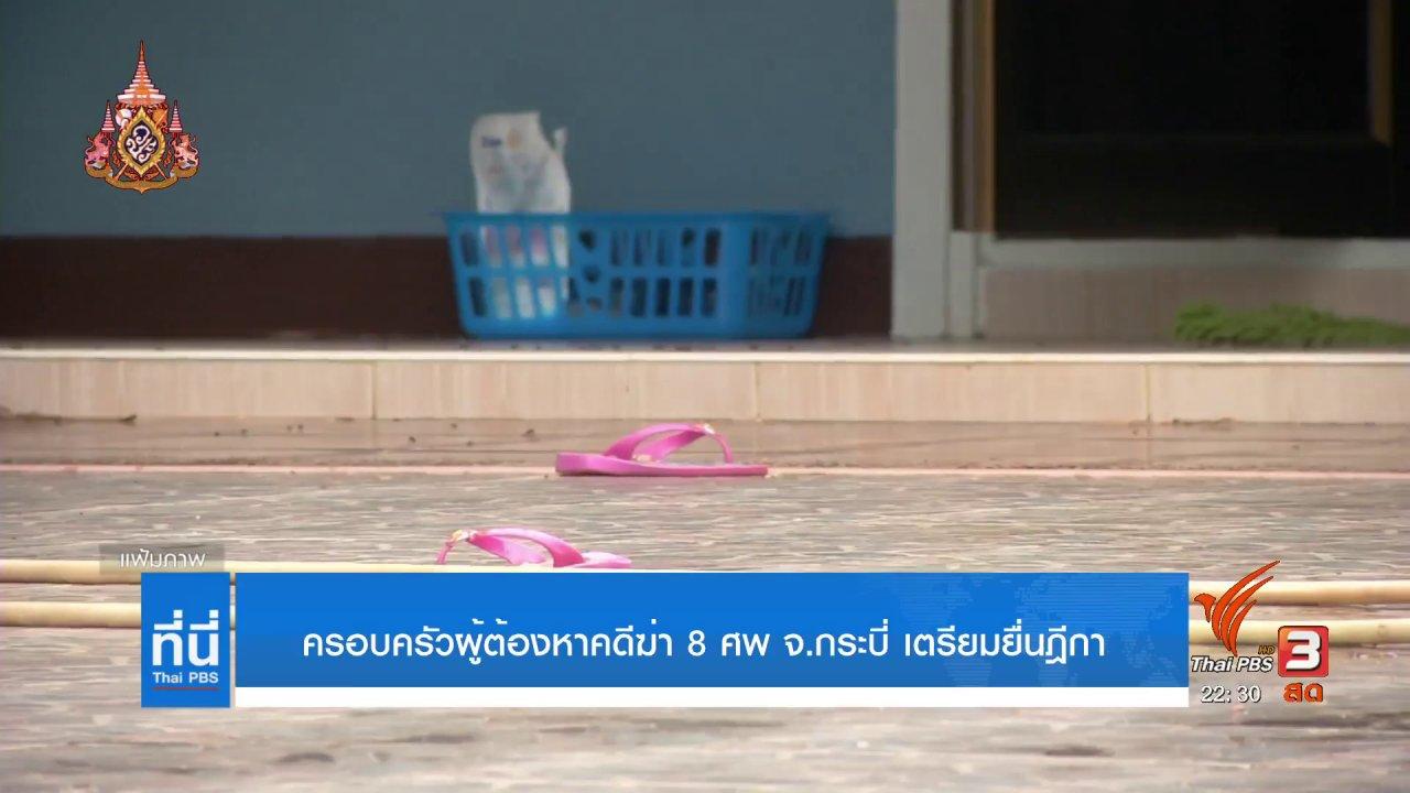 """ที่นี่ Thai PBS - ตัดสินประหารชีวิต """"บังฟัต"""" คดีฆ่า 8 ศพ"""