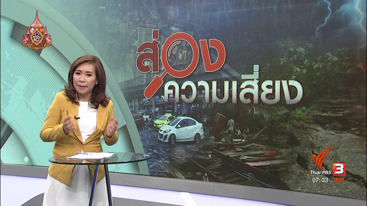 วันใหม่  ไทยพีบีเอส - ส่องความเสี่ยง : ปริมาณน้ำในเขื่อนหลังพายุมูน