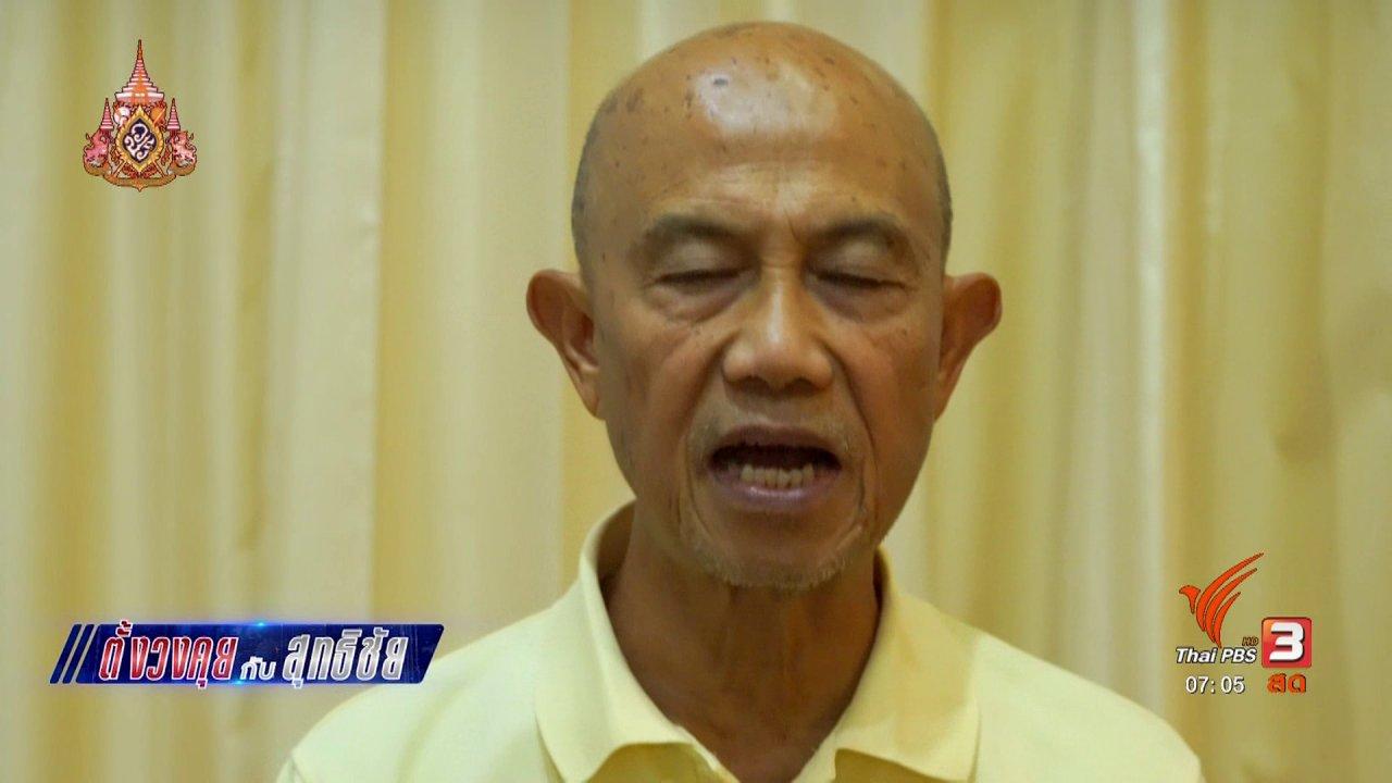 วันใหม่  ไทยพีบีเอส - ตั้งวงคุยกับสุทธิชัย : เหตุความไม่สงบในฮ่องกง