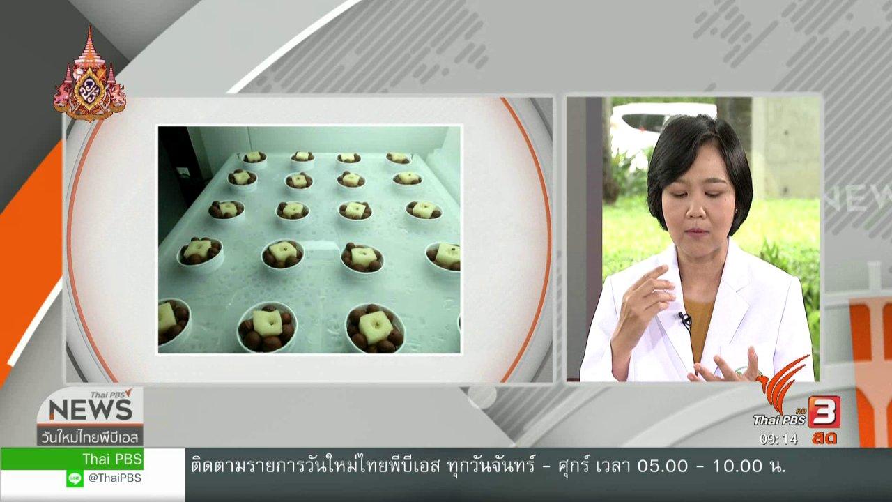 วันใหม่วาไรตี้ - ประเด็นทางสังคม : กัญชาศึกษา ความหวังในการรักษาโรคของคนไทย