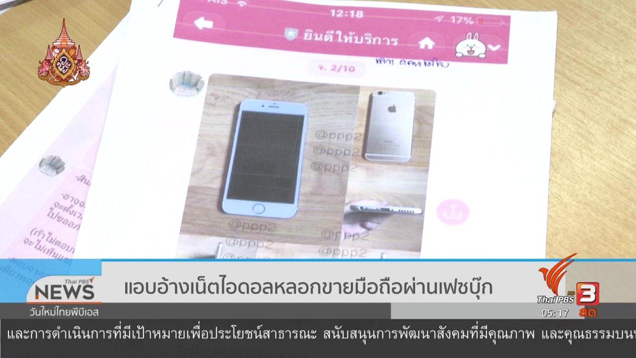 วันใหม่  ไทยพีบีเอส - เตือนภัยออนไลน์ : แอบอ้างเน็ตไอดอลหลอกขายมือถือผ่านเฟซบุ๊ก