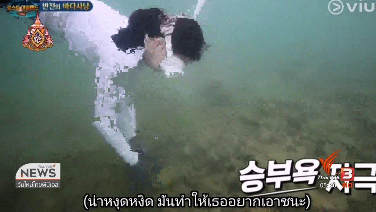 วันใหม่  ไทยพีบีเอส - ประสานสถานทูตเกาหลีใต้คดีทำลายหอยมือเสือ