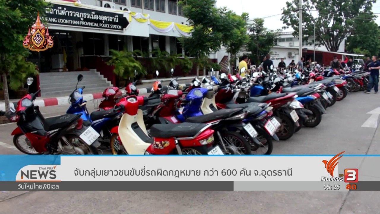 วันใหม่  ไทยพีบีเอส - จับกลุ่มเยาวชนขับขี่รถผิดกฎหมายกว่า 600 คัน จ.อุดรธานี