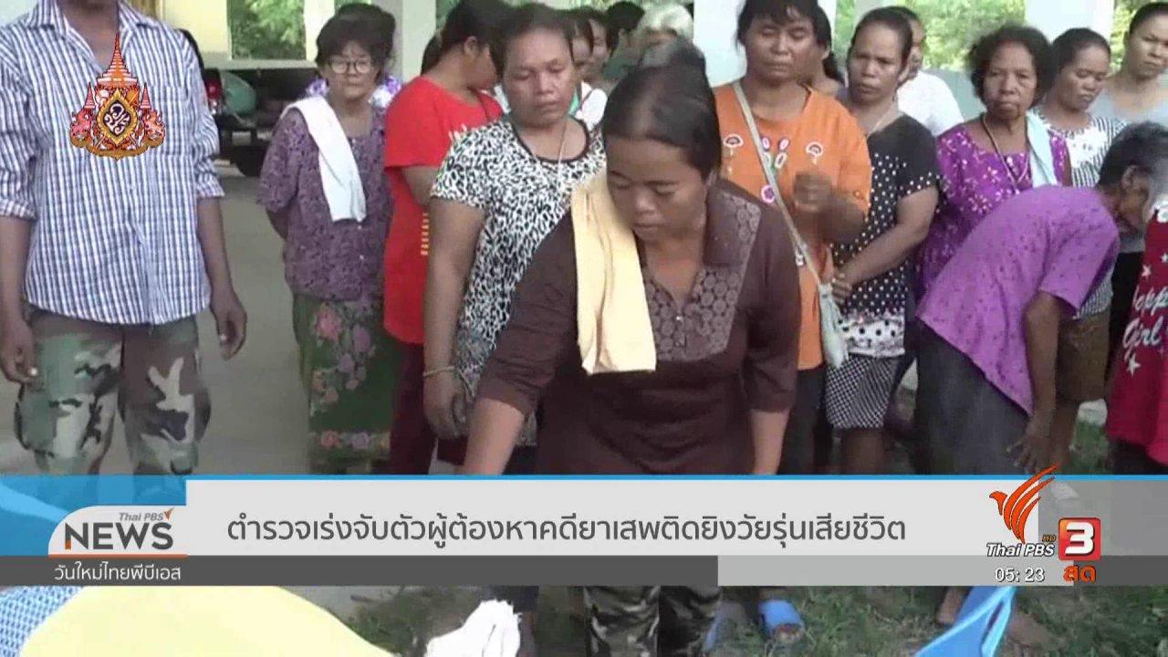 วันใหม่  ไทยพีบีเอส - ตำรวจเร่งจับตัวผู้ต้องหาคดียาเสพติดยิงวัยรุ่นเสียชีวิต
