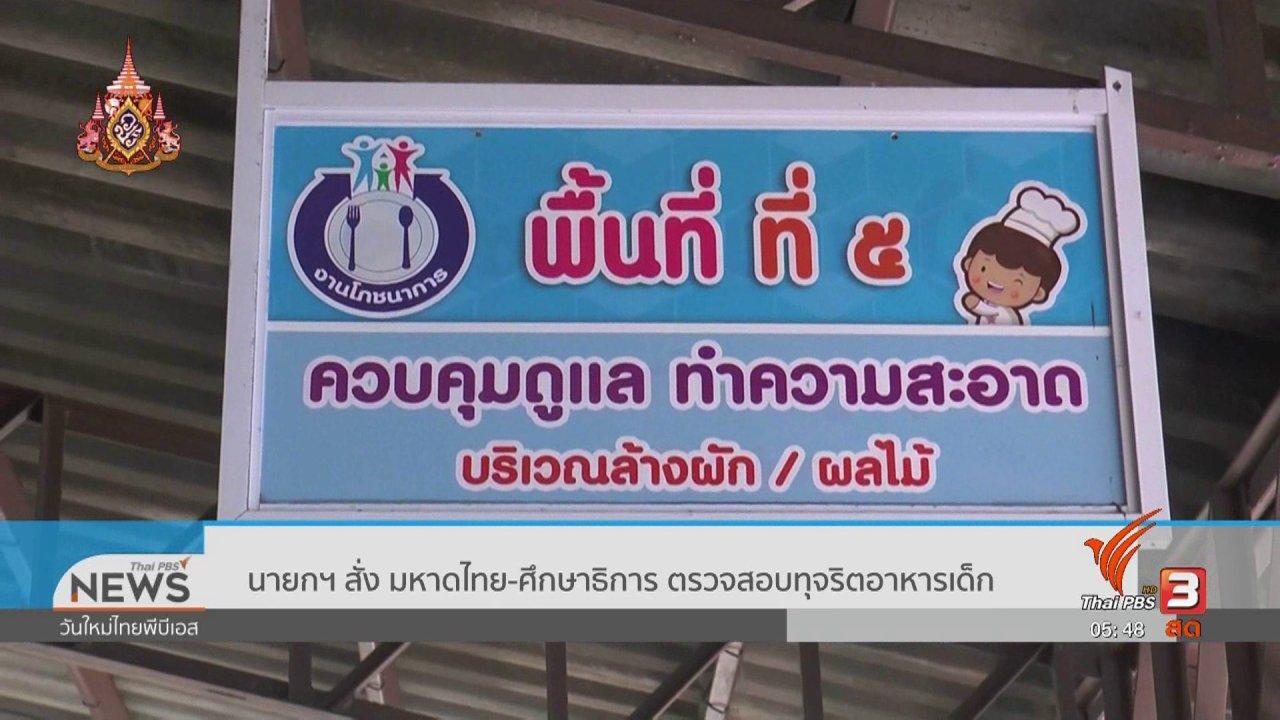 วันใหม่  ไทยพีบีเอส - นายกฯ สั่ง มหาดไทย - ศึกษาธิการ ตรวจสอบทุจริตอาหารเด็ก