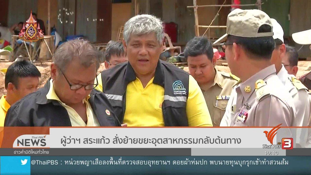 ข่าวค่ำ มิติใหม่ทั่วไทย - ผู้ว่าฯ สระแก้ว สั่งย้ายขยะอุตสาหกรรมกลับต้นทาง