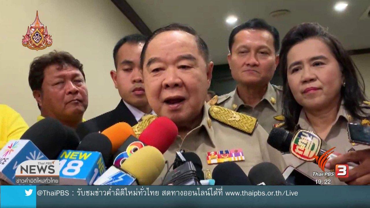 """ข่าวค่ำ มิติใหม่ทั่วไทย - ตำรวจคุ้มครอง """"สิรวิชญ์"""" แลกยุติเคลื่อนไหว"""