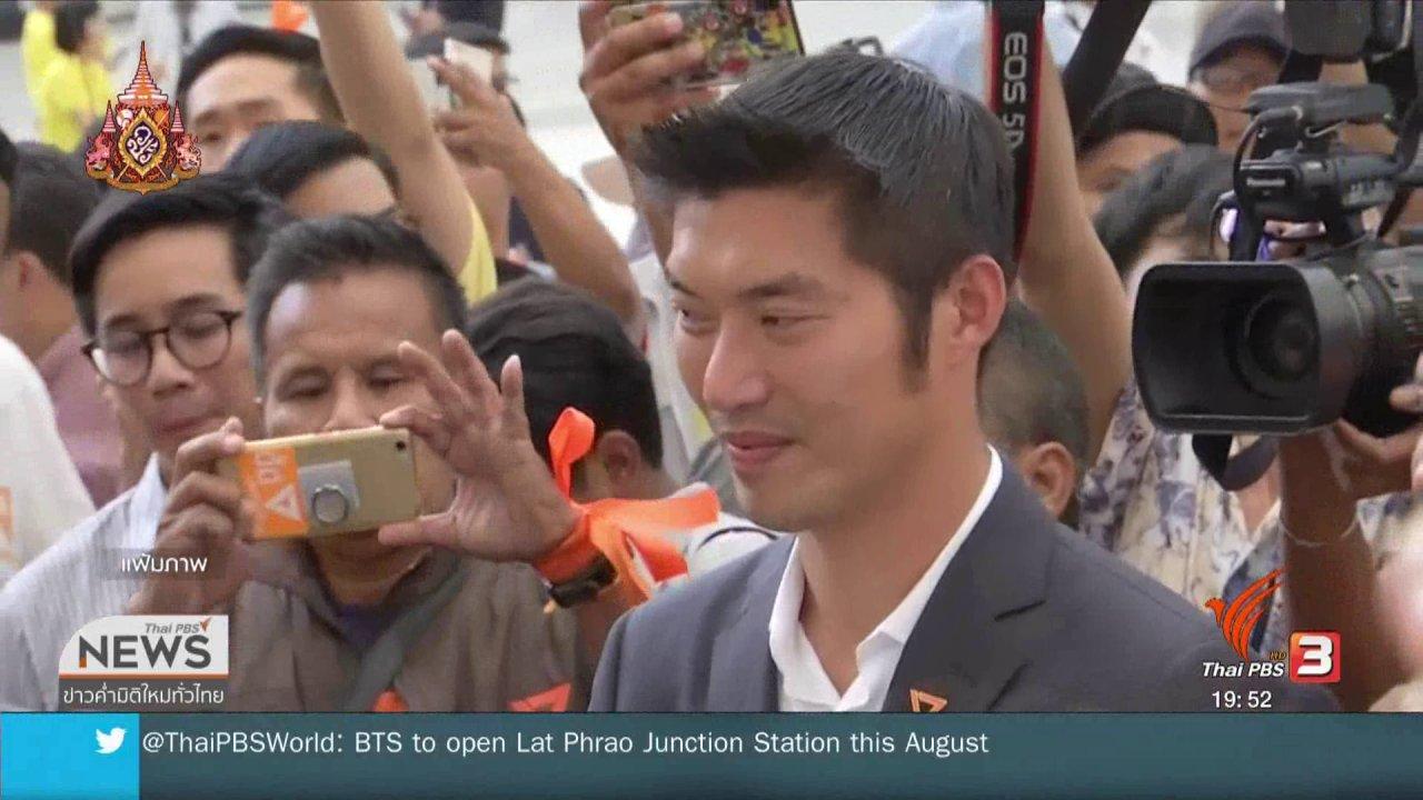 ข่าวค่ำ มิติใหม่ทั่วไทย - ยื่นศาลฯ ไต่สวนพยานบุคคลเพิ่มคดีถือหุ้นสื่อ