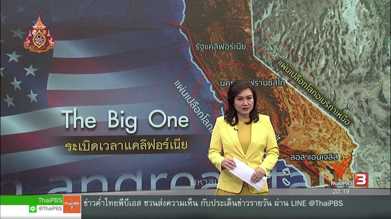 ข่าวค่ำ มิติใหม่ทั่วไทย - วิเคราะห์สถานการณ์ต่างประเทศ : สัญญาณเตือนแผ่นดินไหวครั้งใหญ่ในแคลิฟอร์เนีย