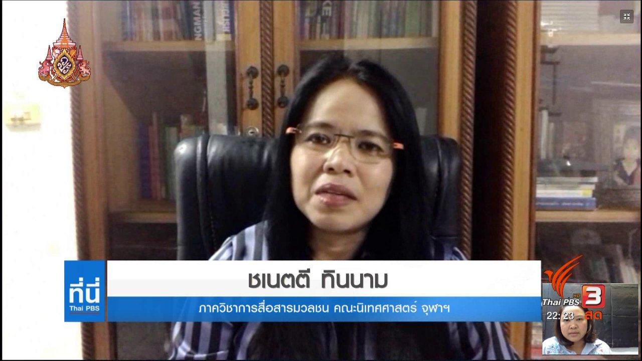 ที่นี่ Thai PBS - การใช้ประเด็นเรื่องเพศวิจารณ์ทางการเมือง