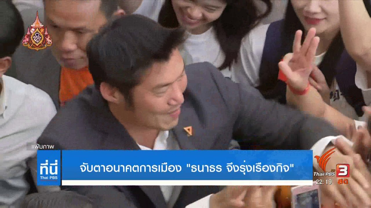 """ที่นี่ Thai PBS - จับตาอนาคตการเมือง """"ธนาธร จึงรุ่งเรืองกิจ"""""""