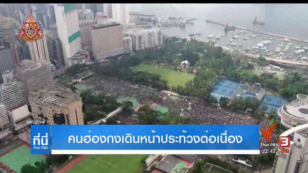 ที่นี่ Thai PBS - คนฮ่องกงไม่ยอมรับกฎหมายส่งตัวผู้ร้ายข้ามแดน