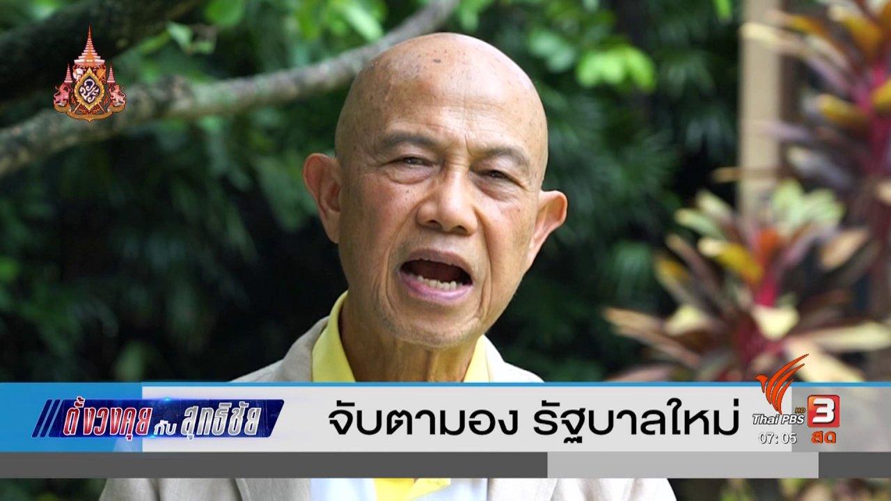 วันใหม่  ไทยพีบีเอส - ตั้งวงคุยกับสุทธิชัย : จับตามองรัฐบาลใหม่