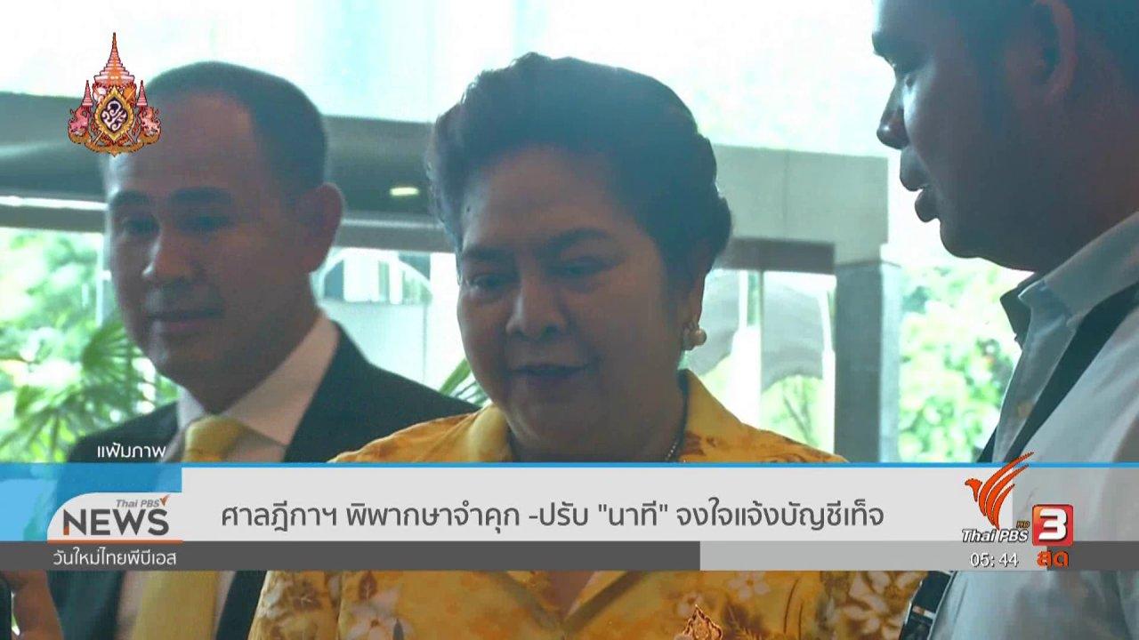 """วันใหม่  ไทยพีบีเอส - ศาลฎีกาฯ พิพากษาจำคุก - ปรับ """"นาที"""" จงใจแจ้งบัญชีเท็จ"""